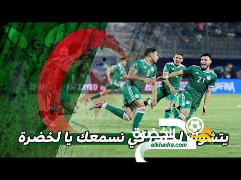 جميع أغاني المنتخب الوطني الجزائري 2019 للتحميل 24