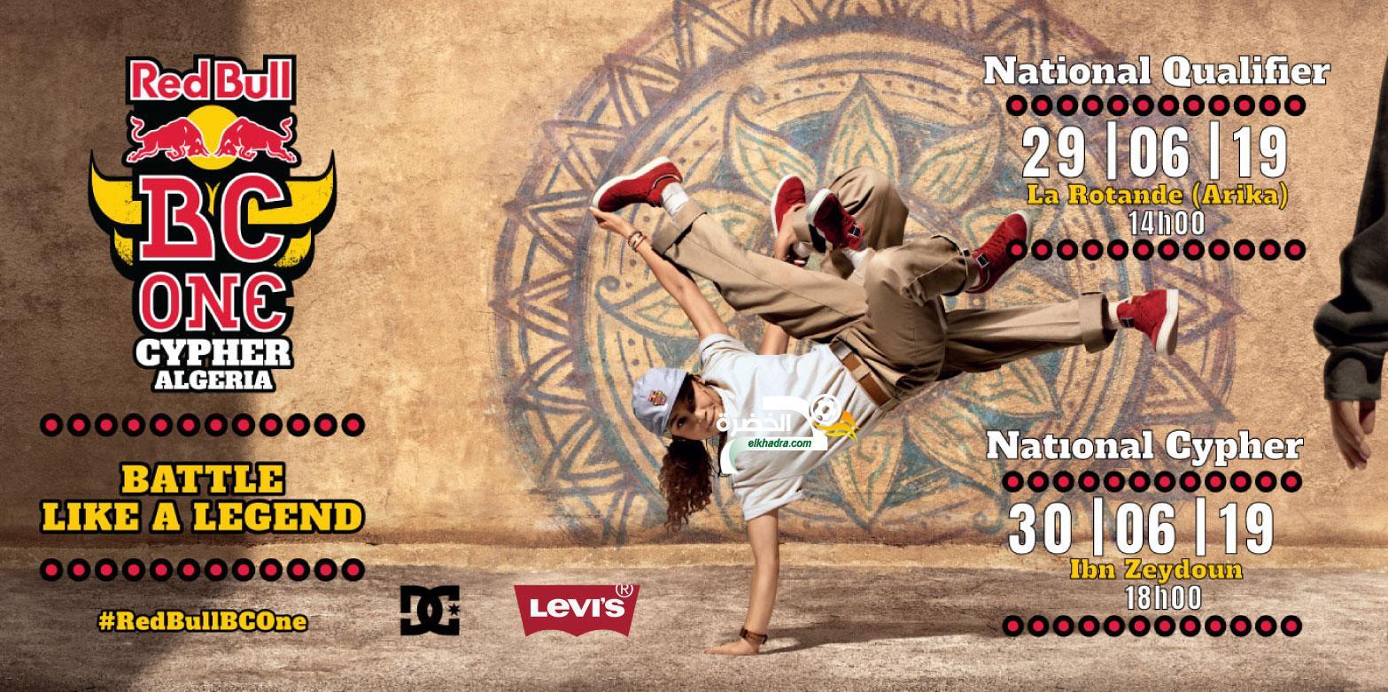 """ BC-ONE RED BUL "" الموعد السنوي  لترشيح أفضل راقص ""BREAKDANCE "" 17"