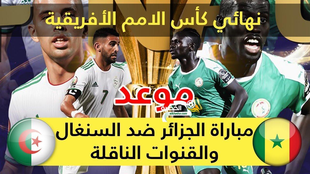 موعد وتوقيت مباراة الجزائر و السنغال اليوم 19-07-2019 Algérie vs Sénégal 24