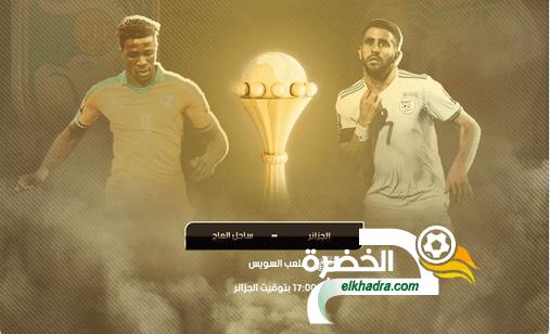 """الجزائر – كوت ديفوار :""""الخضر"""" جاهزون للإطاحة بـ """"الفيلة """" 24"""