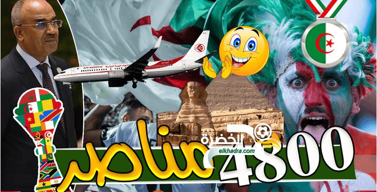 28 طائرة لنقل 4800 مناصر للمنتخب الوطني بمناسبة نهائي كأس أمم إفريقيا 24