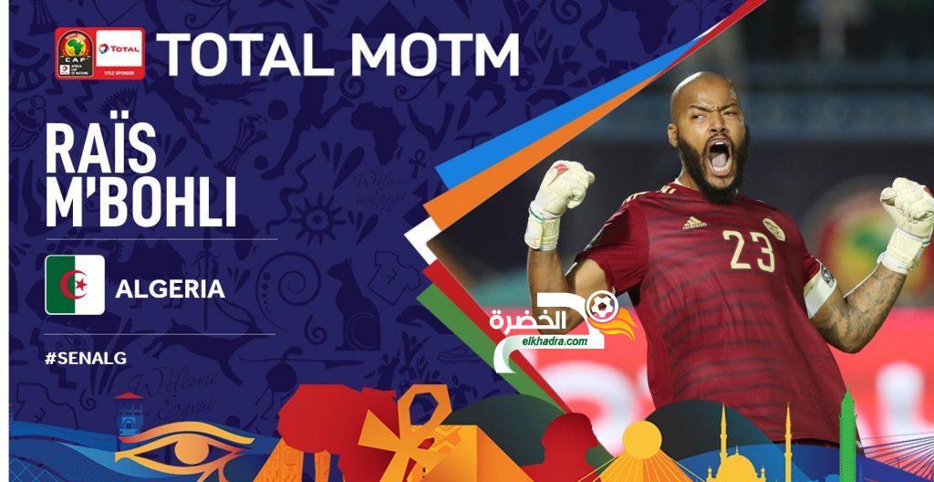 الجزائر 1-0 السينغال : مبولحي رجل المباراة 18