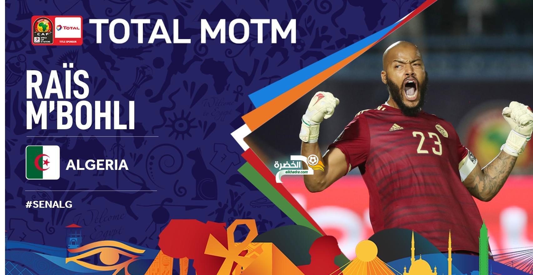 الجزائر 1-0 السينغال : مبولحي رجل المباراة 17