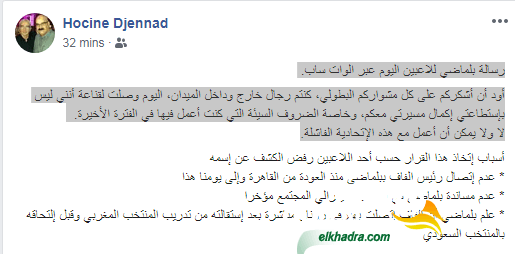 مفاجئة .. جمال بلماضي يضع حدا لمسيرته مع المنتخب الجزائري !! 18