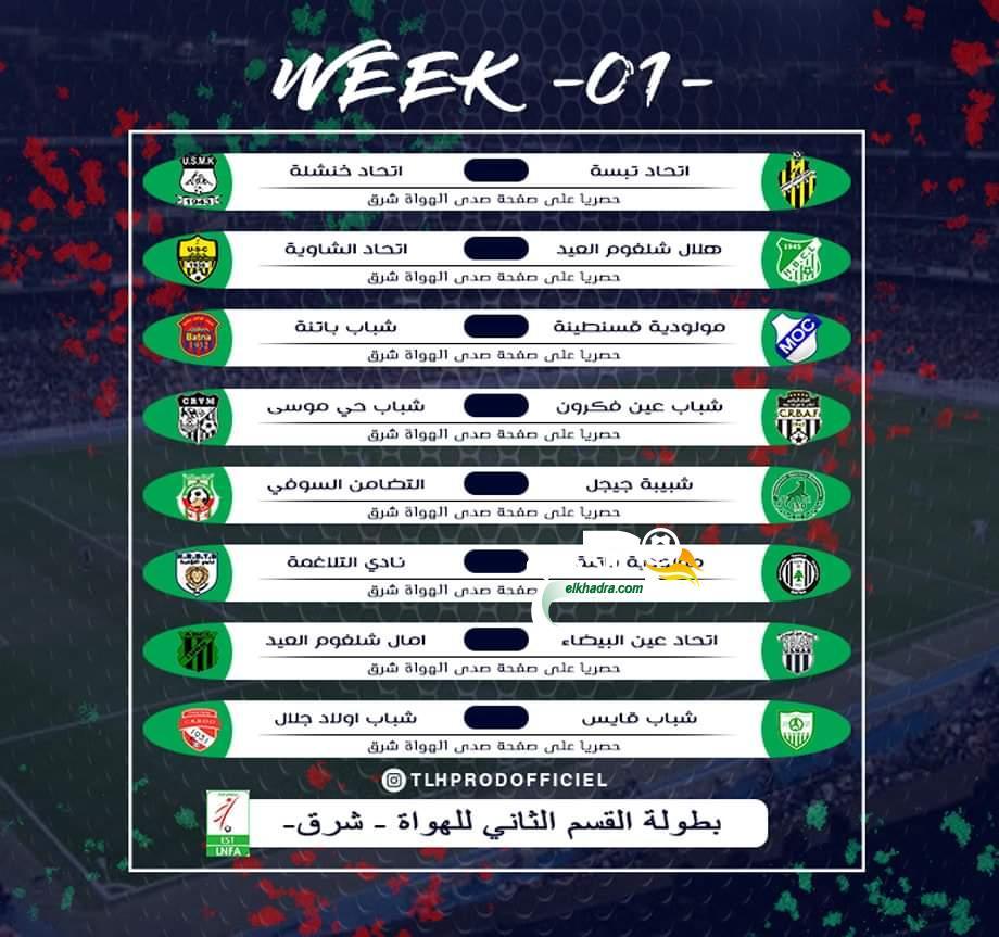 برنامج الجولة الاولى من بطولة الهواة شرق الموسم 2020-2019 30