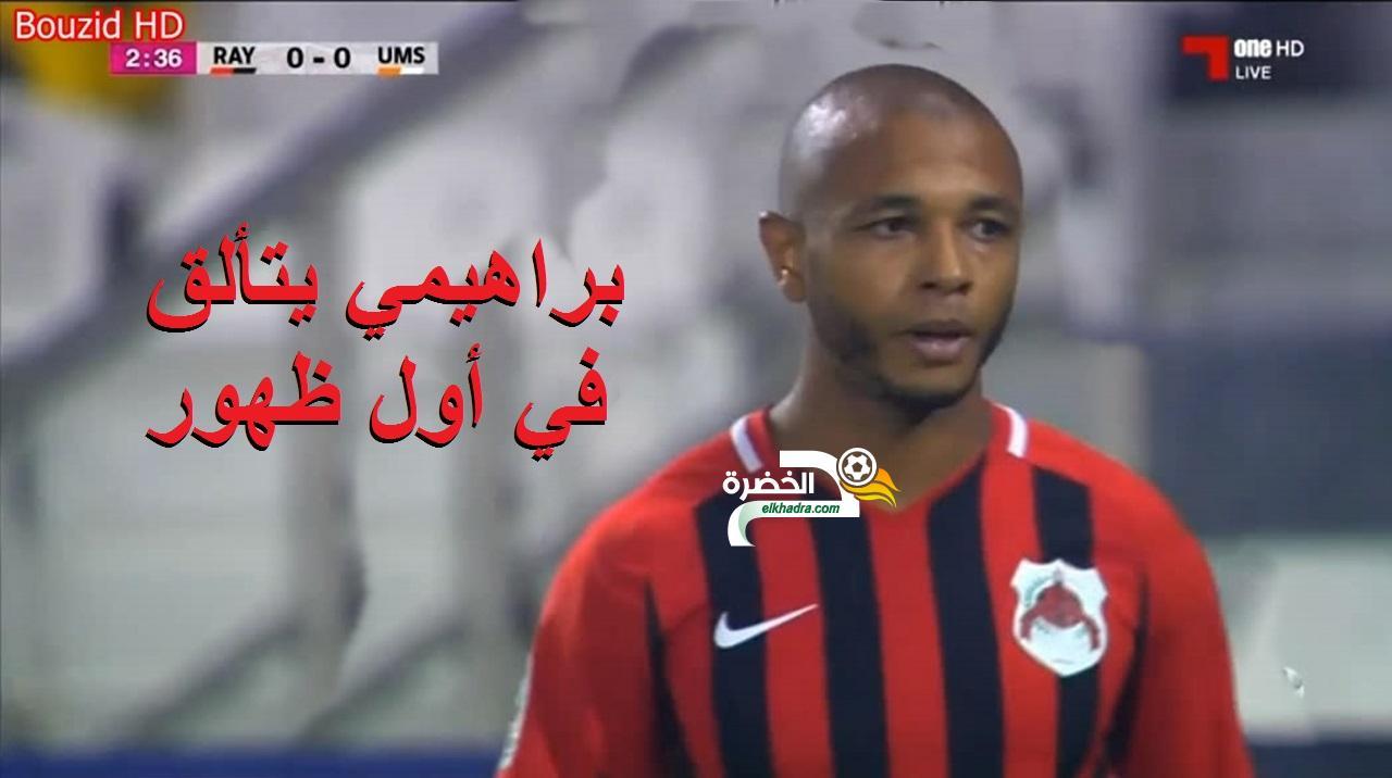 شاهد تألق ياسين براهيمي في اول مباراة مع الريان ضد ام صلال brahimi 26