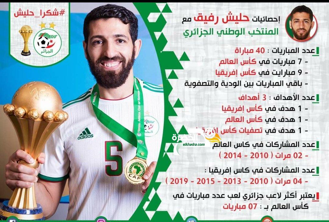 الجزائر - البنين : الخرجة الدولية الأخيرة لرفيق حليش 24