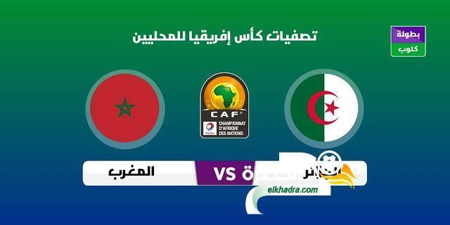 القنوات الناقلة لمباراة الجزائر و المغرب اليوم 24