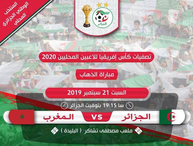 """موعد وتوقيت مباراة الجزائر والمغرب في تصفيات """"شان 2020"""" 24"""