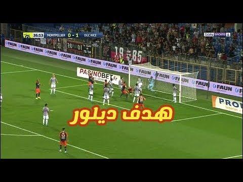 هدف اندي ديلور ضد نيس  اليوم 24