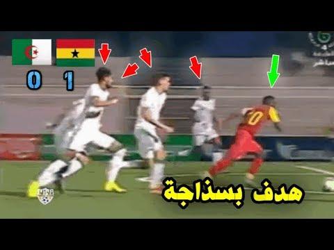 الجزائــر x غــانــا تصفيات كأس افريقيا لأقل من 23 سنة Ghana 1-0 Algérie 24