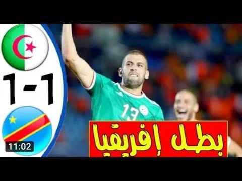 ملخص كامل مباراة الجزائر والكونغو 1-1 40