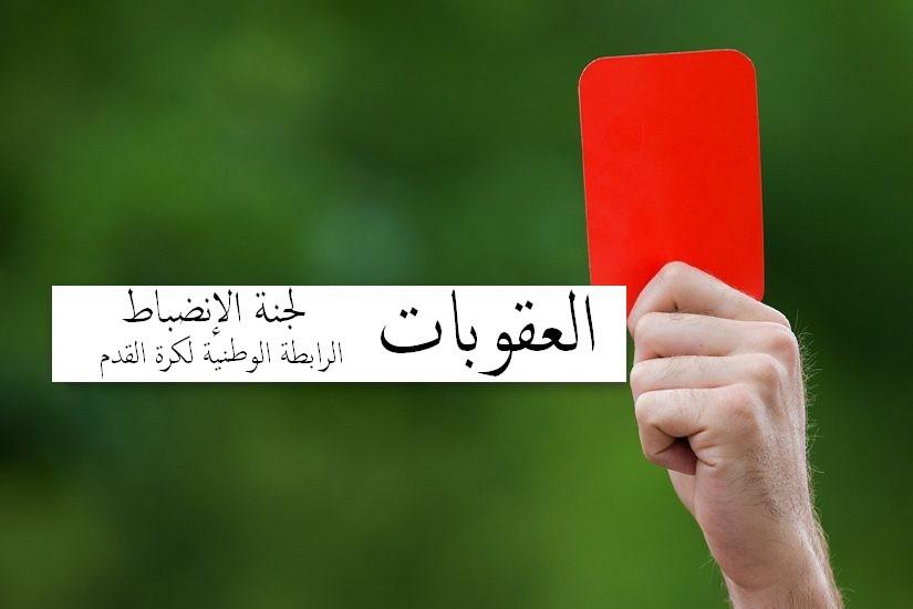 قرارات لجنة الإنضباط بخصوص الداربي بين مولودية الجزائر وإتحاد العاصمة 28