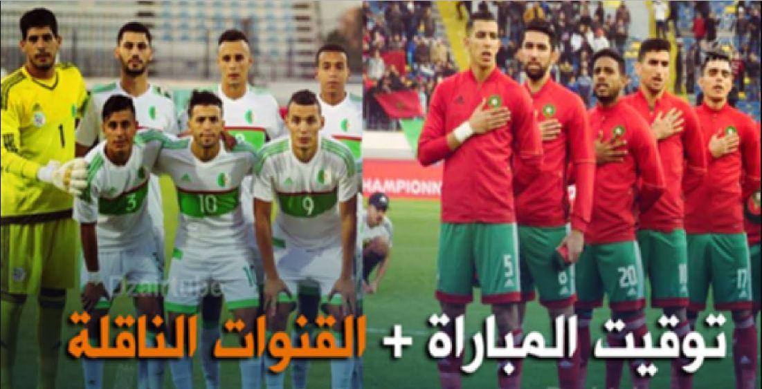 موعد وتوقيت مباراة المغرب والجزائر المحلي + القنوات الناقلة 18
