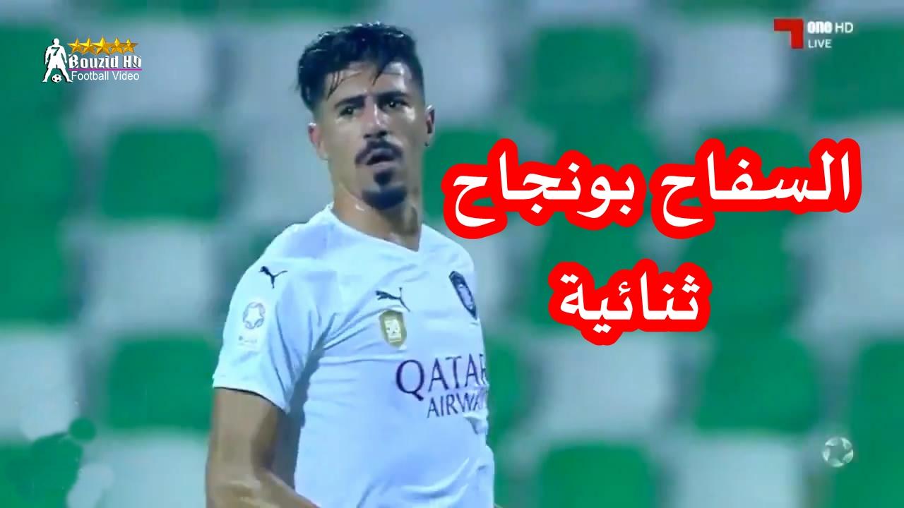 شاهد اهداف بغداد بونجاح اليوم امام الاهلي baghdad bounedjah 33