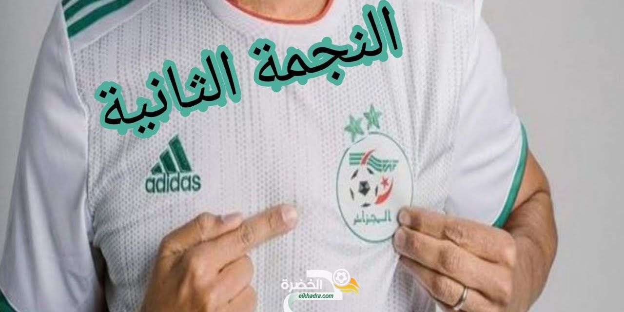 قميص جديد للمنتخب الجزائري بمواصفات عالمية بداية من شهر مارس 30