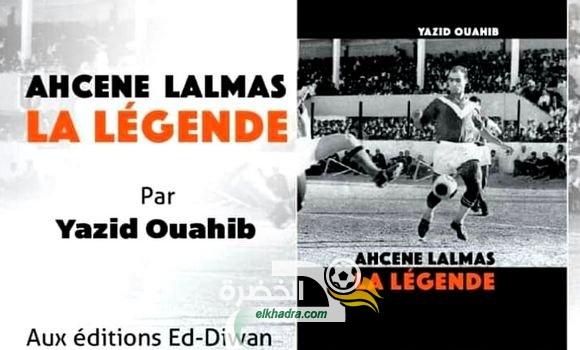 """يزيد وهيب :كتاب """"أحسن لالماس .. الأسطورة"""" مساهمة في تدوين ذاكرة كرة القدم الجزائرية 25"""