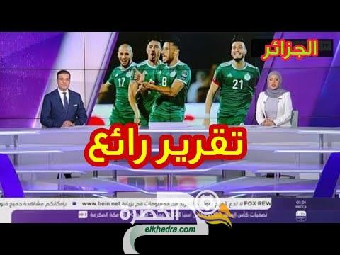 تقرير رائع من قناة بي ان سبورت عن فوز الجزائر على بوتسوانا 32