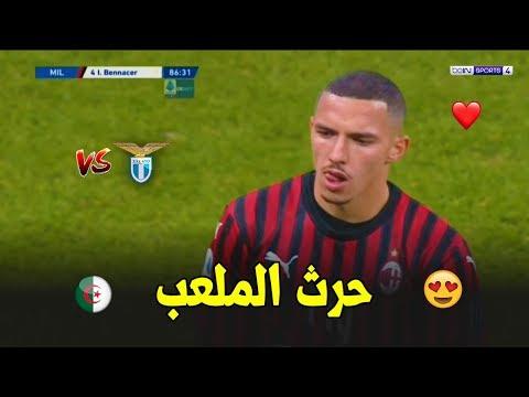كل ما فعله اسماعيل بن ناصر ضد لازيو 24