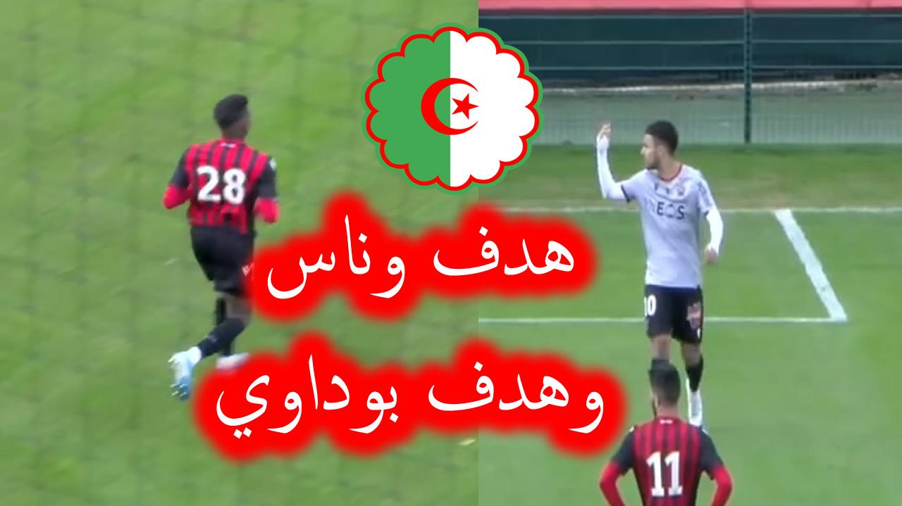 شاهد هدف هشام بوداوي وهدف ادم اوناس اليوم 25