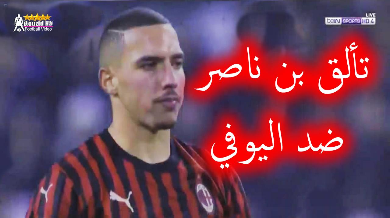 شاهد تألق اسماعيل بن ناصر امام يوفنــ ـتوس bennacer 24