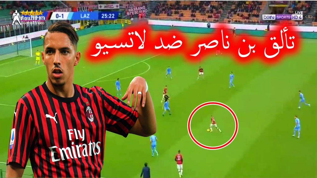 شاهد بعض لمسات اسماعيل بن ناصر اليوم امام لاتســ ـيــو Bennacer 26