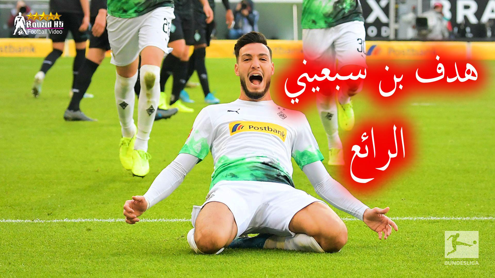 شاهد هدف رامي بن سبعيني امام فردربريمن 28