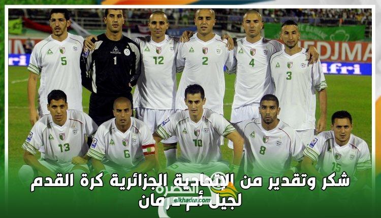 مباراة الجزائر - مصر : 10 سنوات تمر على ملحمة أم درمان 36
