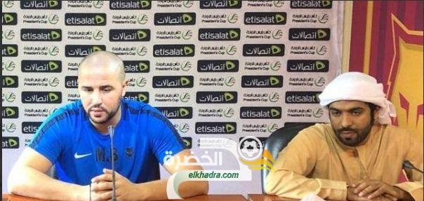 """بوقرة مدرب الفجيرة: """" الفوز على النصر يتطلب منا المزيد من التركيز الدفاعي"""" 30"""