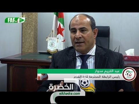 بالفيديو : حوار الفاف تيفي مع مدوار رئيس الرابطة المحترفة لكرة القدم 35