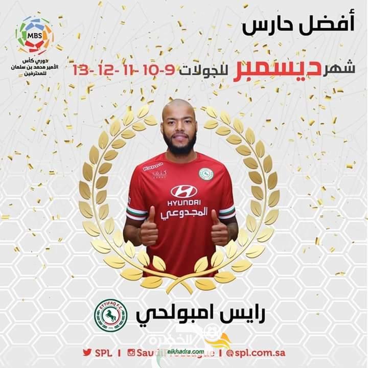 مبولحي أفضل حارس في الدوري السعودي لشهر ديسمبر 25