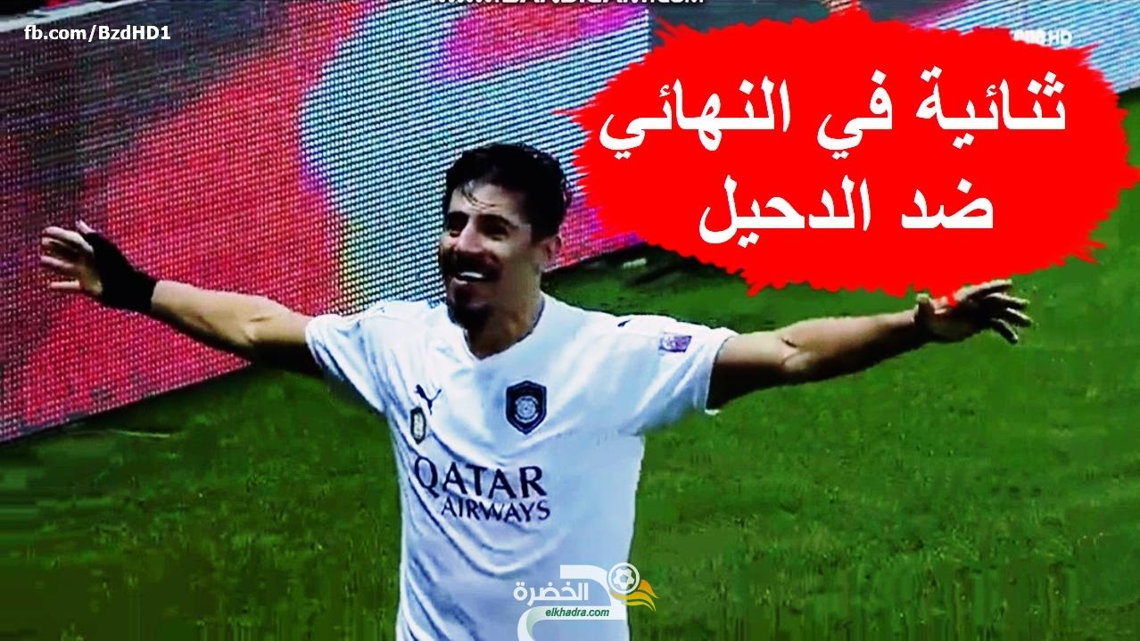 شاهد ثنائية بغداد بونجاح وتألقه في نهائي كاس قطر 32