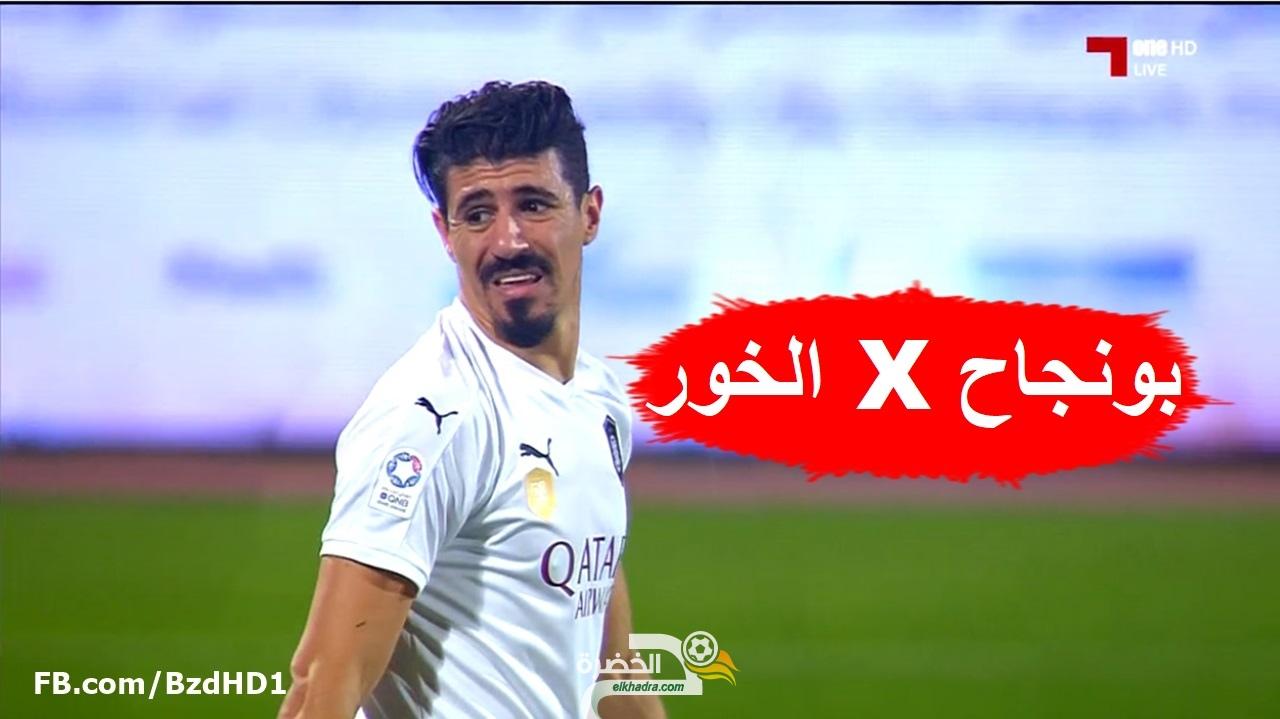 شاهد مافعله بغداد بونجاح ضد الخور + اهداف المباراة 31