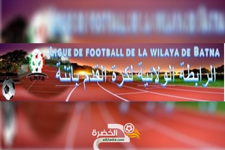 رابطة باتنة الولائية تصدر أقوى عقوبات رياضية في تاريخ الكرة الجزائرية 32
