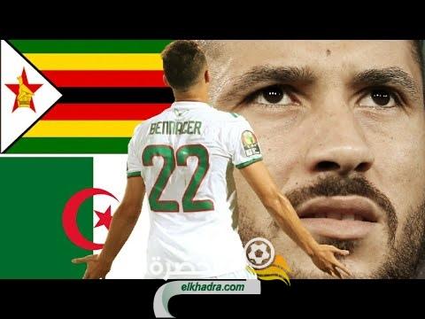 موعد وتوقيت مباراة الجزائر وزيمبابوي اليوم 26-03-2020 Algérie - Zimbabwe 31