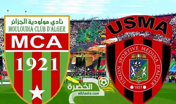 تأجيل الداربي العاصمي بين مولودية الجزائر وإتحاد الجزائر إلى الإثنين 24 فيفري 102
