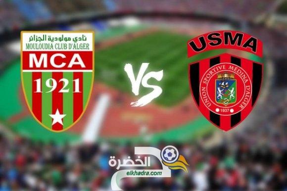 اتحاد الجزائر- مولودية الجزائر: متعة لعشاق الكرة الجميلة، مواجهة بين قطبي الترتيب العام في بسكرة 29