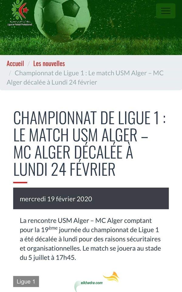 تأجيل الداربي العاصمي بين مولودية الجزائر وإتحاد الجزائر إلى الإثنين 24 فيفري 25
