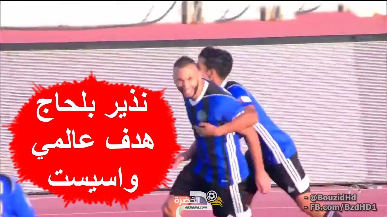 شاهد هدف عالمي و أسيست نذير بلحاج اليوم ضد الغرافة 33