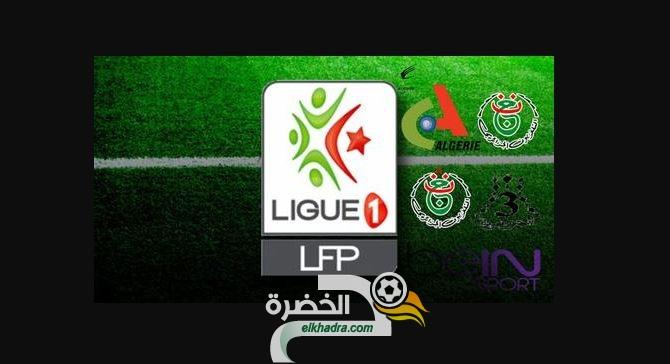 الرابطة المحترفة الجزائرية الاولى الجولة 17 : المباريات المعنية بالنقل التلفزي اليوم السبت 25
