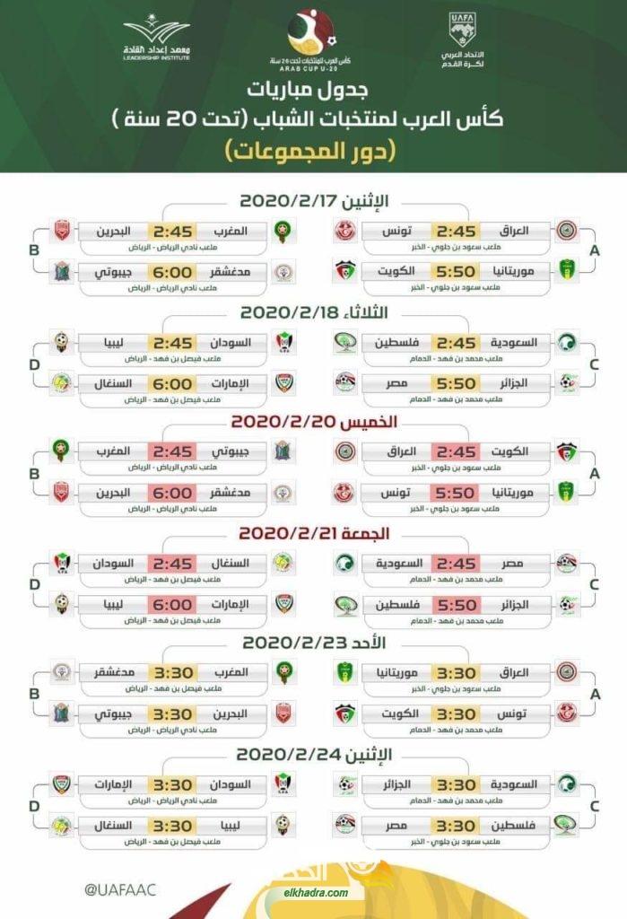 كأس العرب أقل من 20 سنة ... برنامج مباريات المنتخب الجزائري للشباب 25