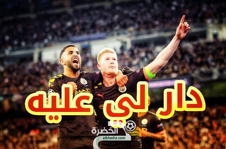 مانشستر سيتي يفوز على ريال مدريد في البرنابيو ويقترب من ربع نهائي دوري الأبطال 27