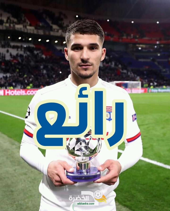عوار حسام يفوز بجائزة أحسن لاعب في اللقاء الذي جرى بين ليون وجوفنتيس 36