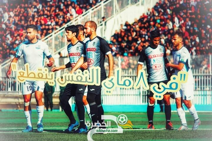 موعد مباراة وفاق سطيف ونصر حسين داي بالجولة 20 في الدوري الجزائري والقناة الناقلة 25