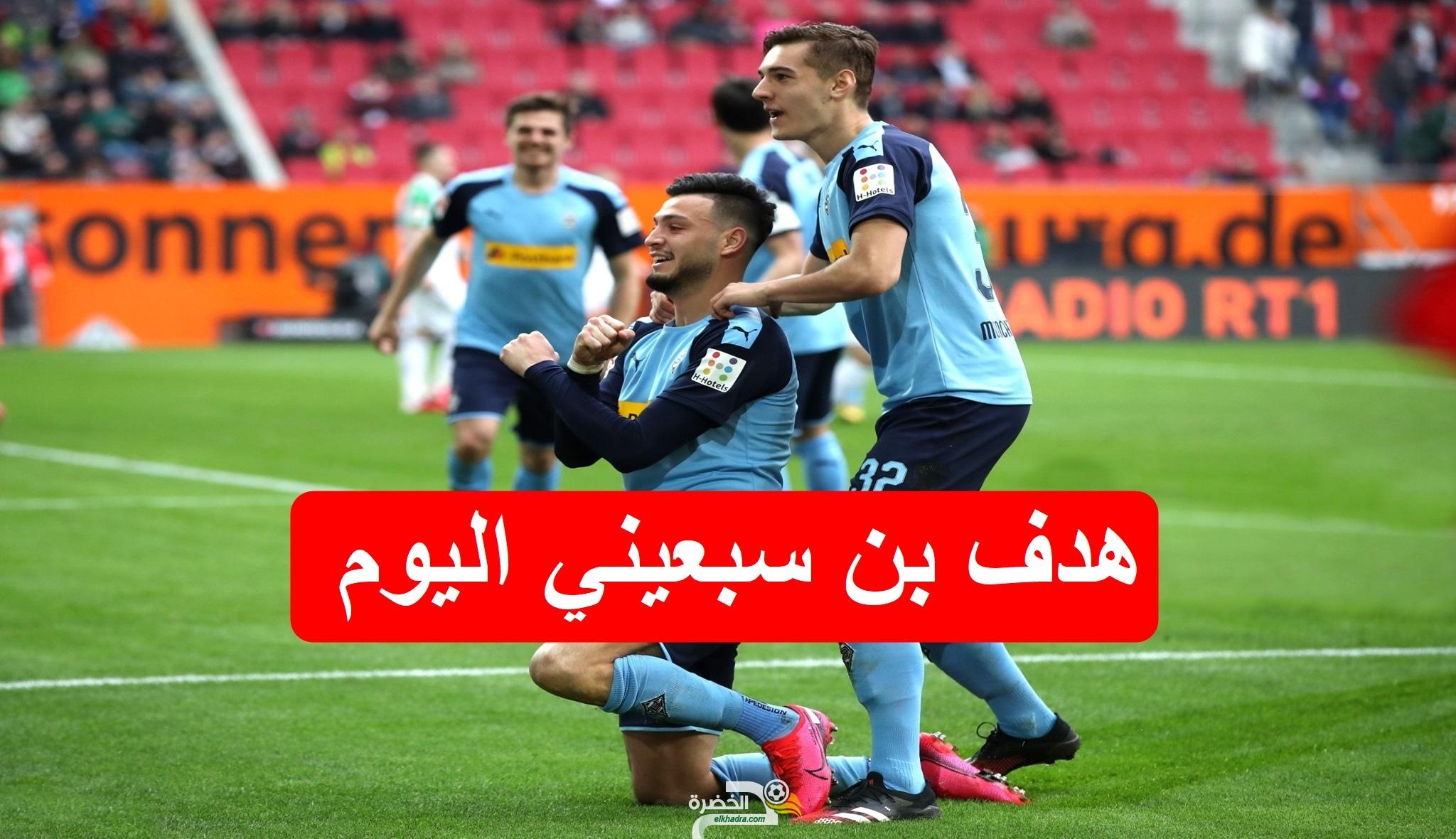 شاهد هدف بن سبعيني اليوم امام اوغسبورغ 30