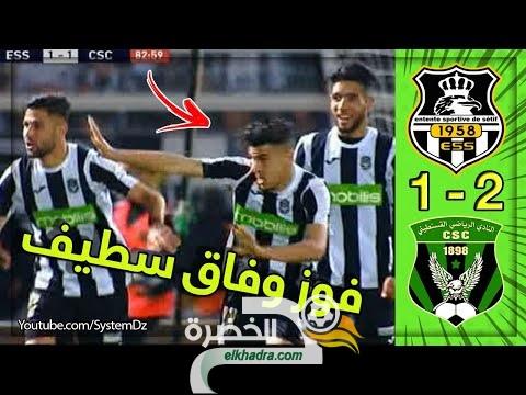 كاس الجزائر ESS vs CSC - ملخص مباراة وفاق سطيف وشباب قسنطينة 30