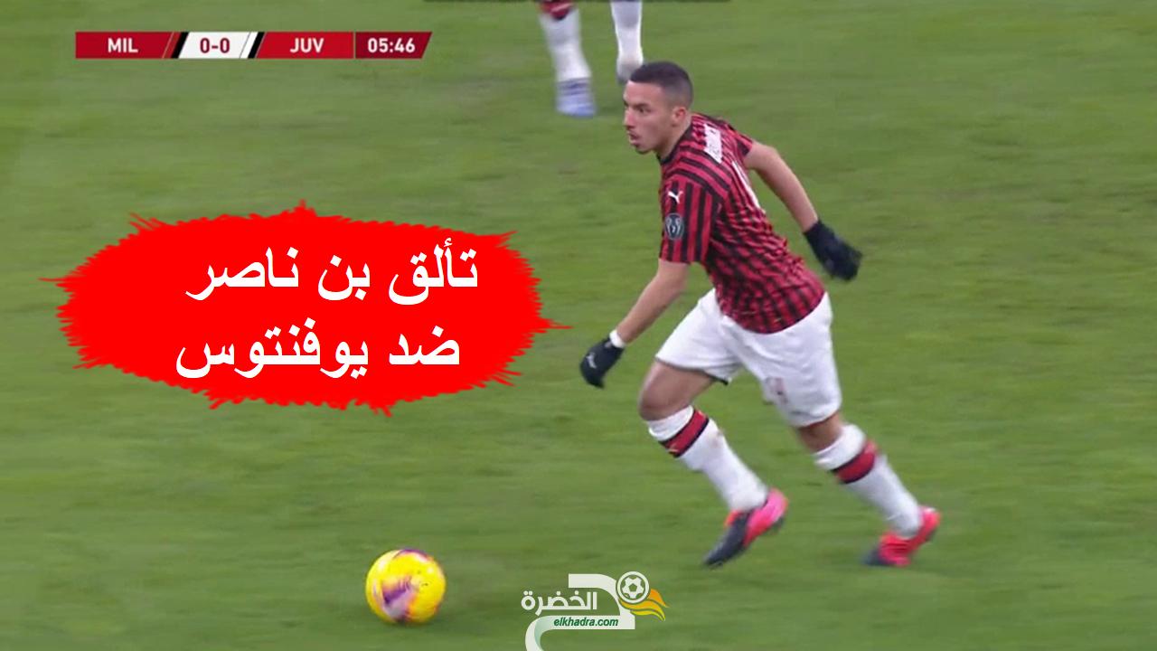 فيديو : شاهد كل ما فعله اسماعيل بن ناصر اليوم ضد يوفنتوس 30