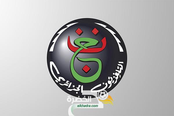 مباراة الجزائر وزيمبابوي : تعرف على تردد القناة الأولى الجزائرية HD 26