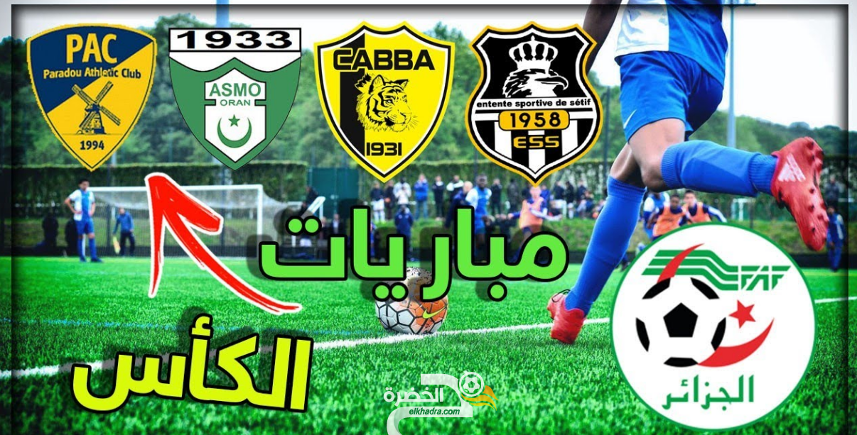 كاس الجزائر : المباريات المعنية بالنقل التلفزي ليوم الثلاثاء 10 مارس 2020 32