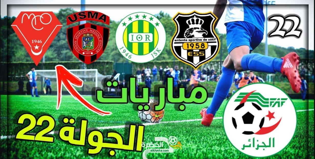 برنامج المباريات المتلفزة عن الجولة 22 من الدوري الجزائري 24